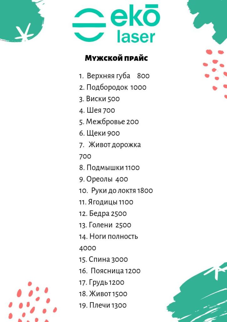 цена лазерной эпиляции мужчины в Красноярске