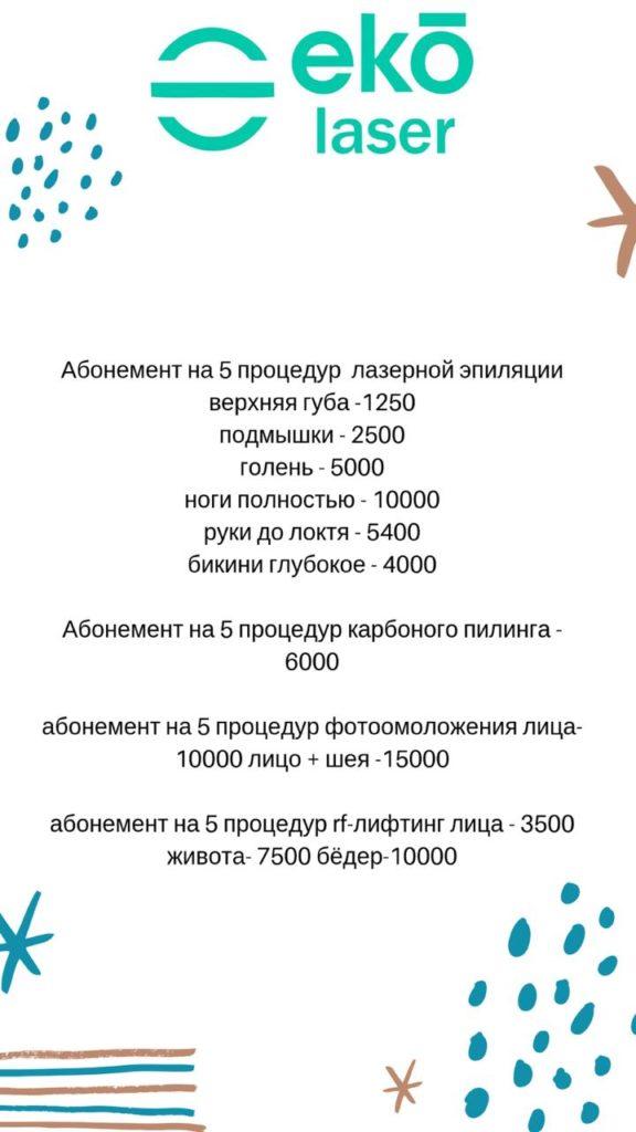 Цена лазерной эпиляции Красноярск