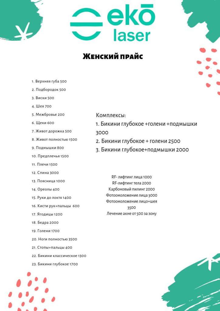 цена лазерной эпиляция Красноярск женщины