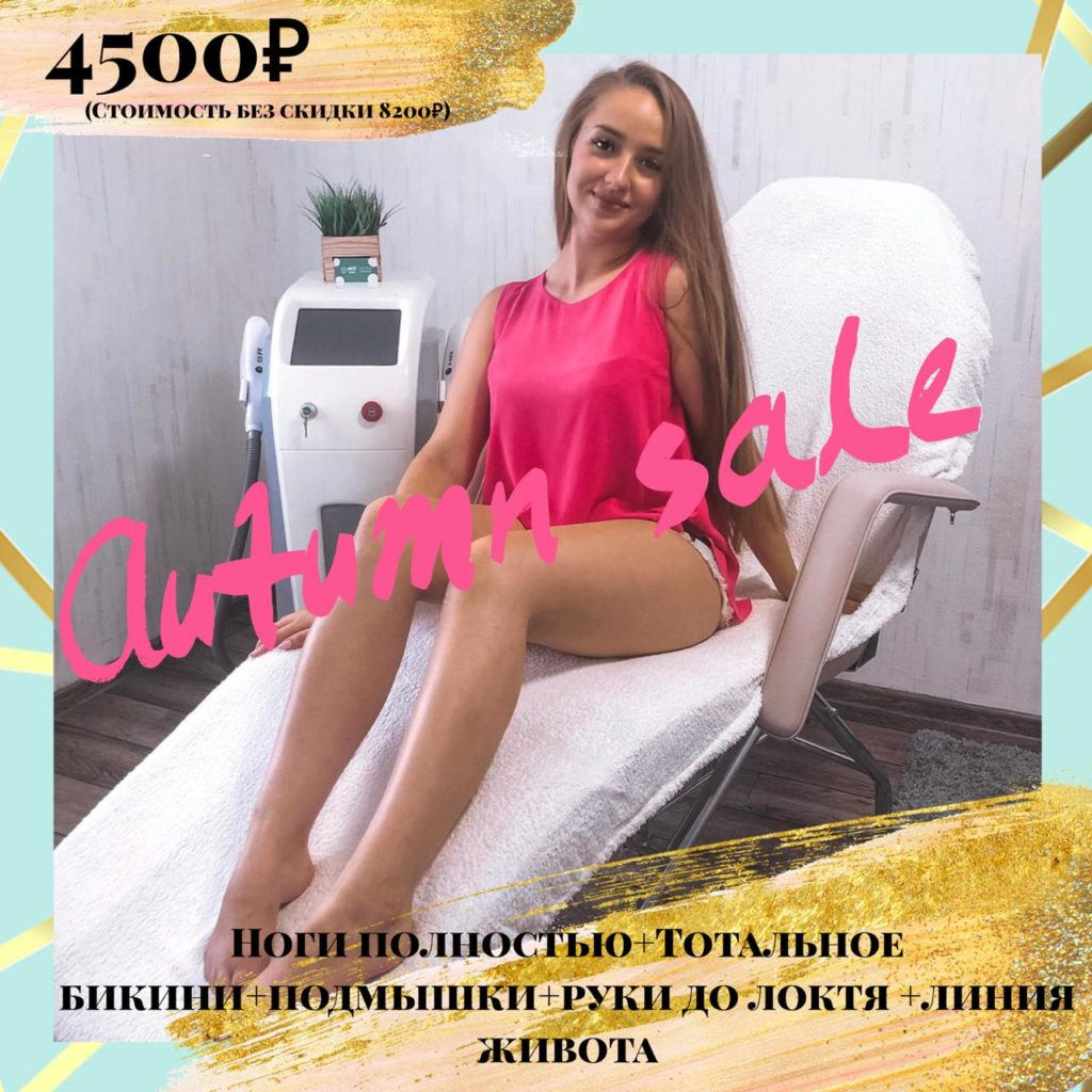 Акция лазерная эпиляция Красноярск