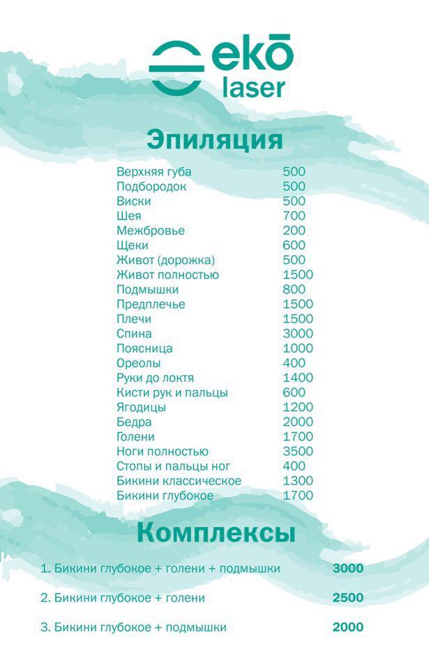 Цена лазерной эпиляции Красноярск ekolaser Красноярск -6