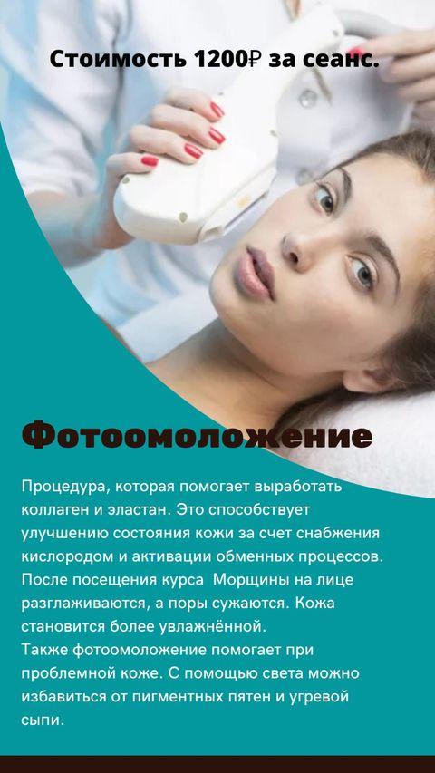 фотоомоложение лазерная эпиляция Красноярск